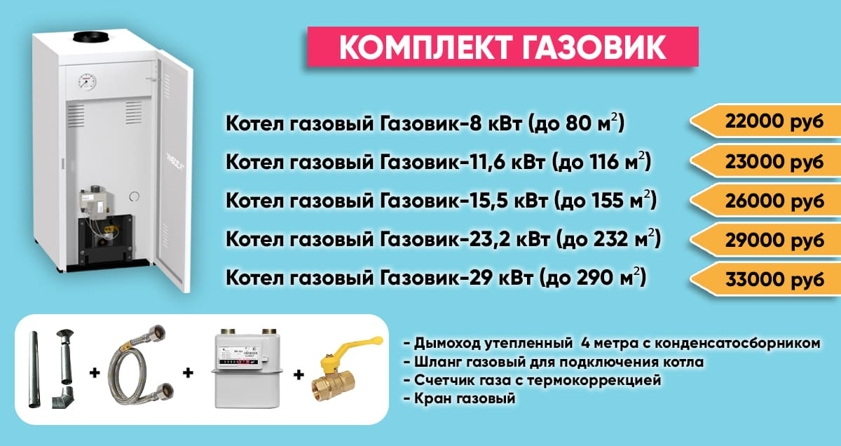 Комплект газовик